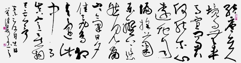 书法-饮酒 副本.jpg