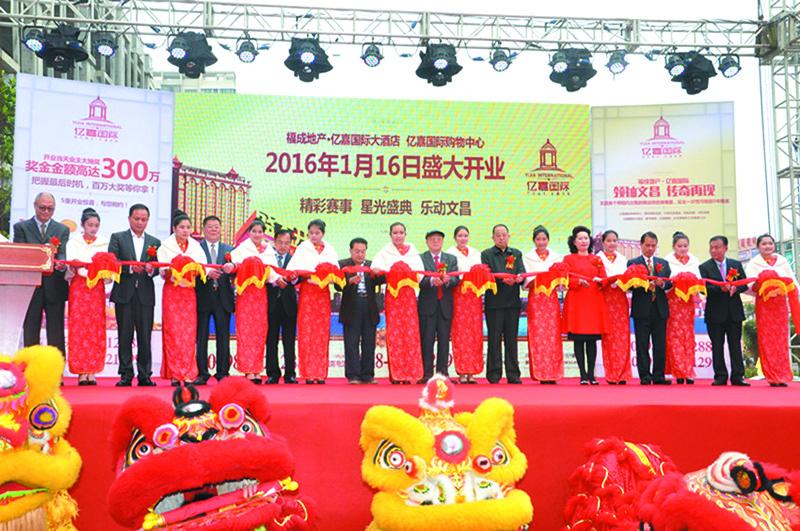 2016年1月16日,亿嘉国际项目开业,邢福成先生剪彩.jpg
