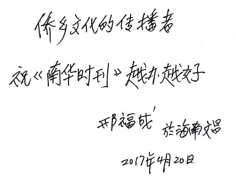 邢福成先生题字.jpg