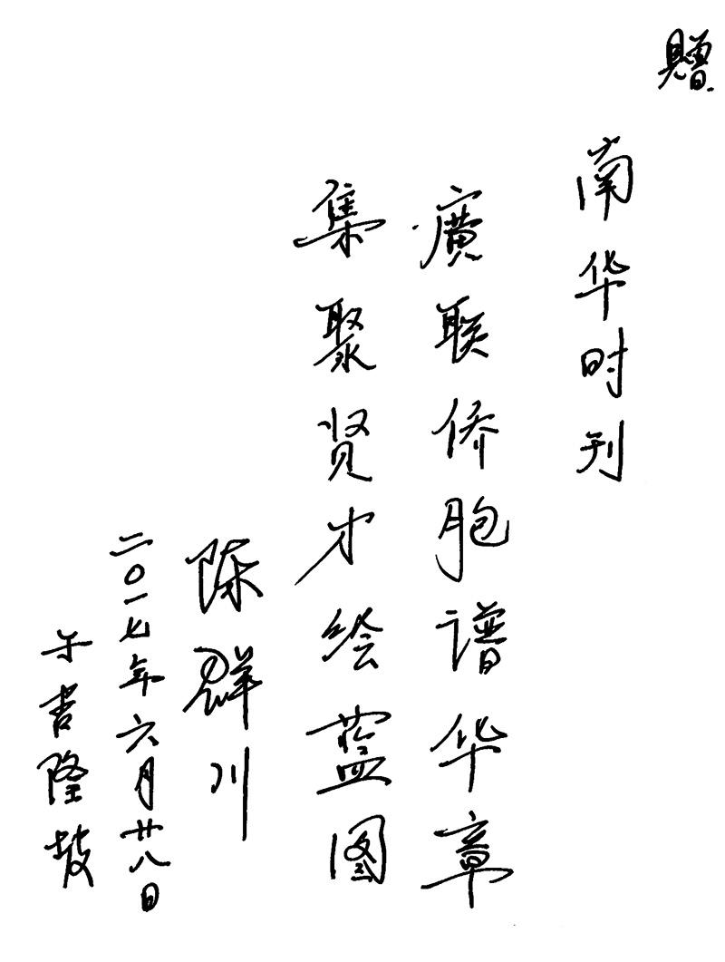 陈先生致辞南华时刊.jpg