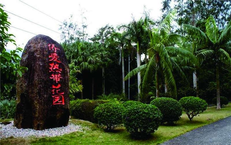 兴隆热带花园.jpg
