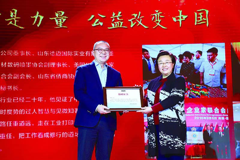 20191217-施乾平-中国孔子基金会孔子学堂发展基金.JPG