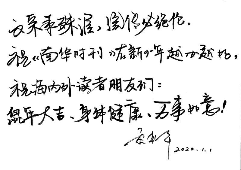 施乾平先生给《南华时刊》题字20200106.JPG